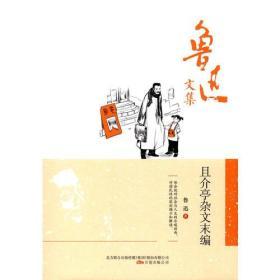 鲁迅文集:且介亭杂文末编