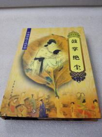 全新未阅《鼓掌绝尘》稀少!中国戏剧出版社 2000年1版1印 精装1册全 仅印500册