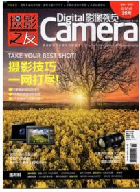 Camera影像视觉杂志2018年6月