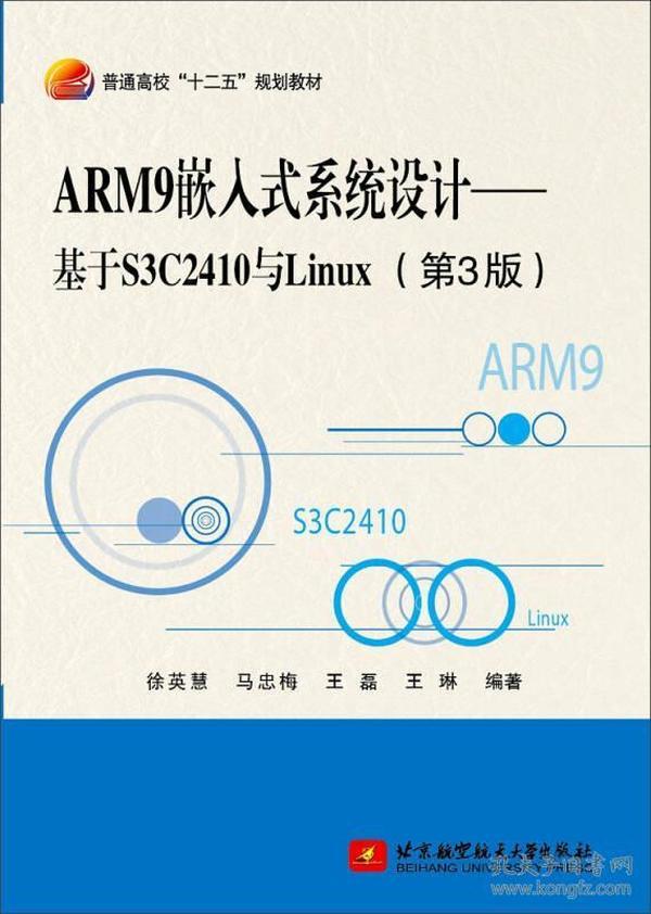 ARM9嵌入式系统设计——基于S3C2410与Linux(第3版)