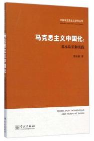 中国马克思主义研究丛书·马克思主义中国化:基本认识和实践