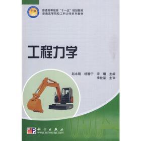 工程力学(含练习册)