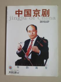 《中国京剧》2010年第7期(全铜版纸彩色印刷篇目见图片)