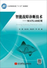 智能故障诊断技术:MATLAB应用