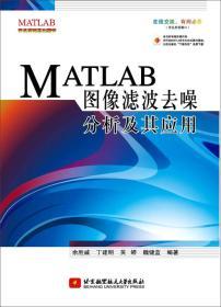 MATLAB图像滤波去噪分析及其应用