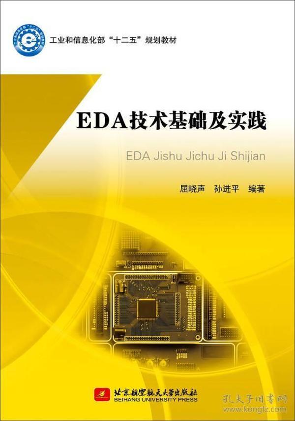 EDA技术基础及实践