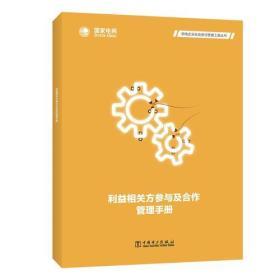 供电企业社会责任管理工具丛书 利益相关方参与及合作管理手册