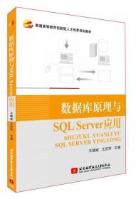 数据库原理与SQL Server应用