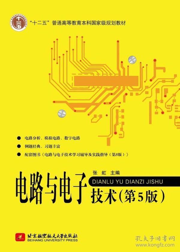电路与电子技术(5版)