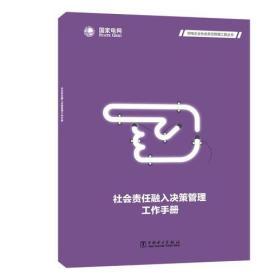 供电企业社会责任管理工具丛书 社会责任融入决策管理工作手册