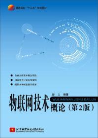 正版二手正版物联网技术概论第二2版北京航空航天大学出版社9787512418387有笔记