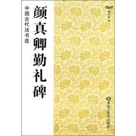 中国古代法书选:颜真卿勤礼碑