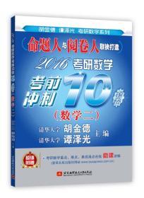 命题人与阅卷人联袂打造:2016考研数学考前冲刺10套卷(数学二)