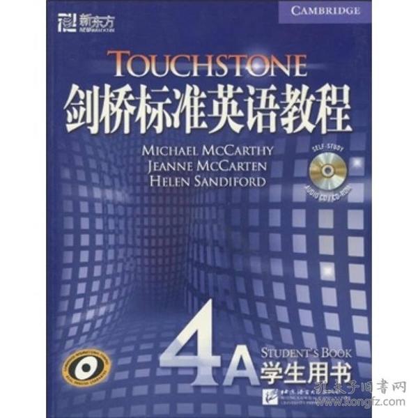 剑桥标准英语教程(4A):学生用书