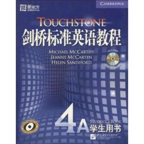 剑桥标准英语教程4A学生用书