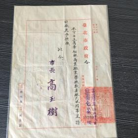 五十年代台北市政府委派令 毛笔手写