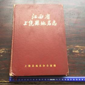 江西省上饶县地名志