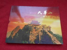 莲花佛国 九华山 邮票 光盘