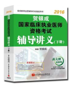 贺银成 2016国家临床执业医师资格考试辅导讲义(下册)