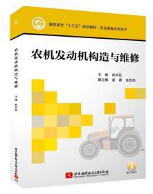 农机发动机构造与维修