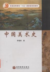 中国美术史 李福顺 9787040122084