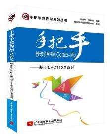 手把手教你学ARM Cortex MO:基于LPC11 XX 系列