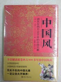 《中国风遗失在西方800年的中国元素》