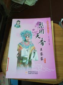 中国京剧优秀人物丛书:梨园天香王蓉蓉