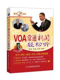 每天2分钟 VOA常速新闻轻松听