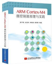 ARM Cortex-M4 微控制器原理与实践