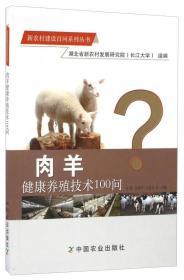 肉羊健康养殖技术100问/新农村建设百问系列丛书