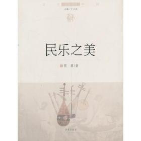 文化中国边缘话题 第四辑:民乐之美