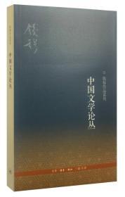 中国文学论丛(三版)