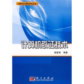 网络与计算机安全丛书:计算机取证技术