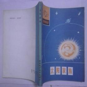 太阳家族(自然科学知识丛书) 书少   1981年一版一印