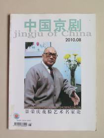 《中国京剧》2010年第8期(全铜版纸彩印)