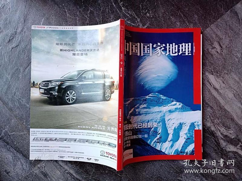 特卖《中国国家地理》期刊 2012年09第九期,总第623期,特别策划 奇云 燕山 兴凯湖 【天漠】 ZY