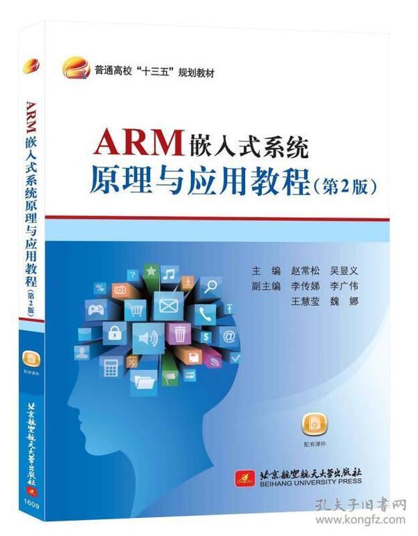 ARM嵌入式系统原理与应用教程(第2版)(十三五)