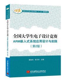全国大学生电子设计竞赛ARM嵌入式系统应用设计与实践(第2版)(十三五)