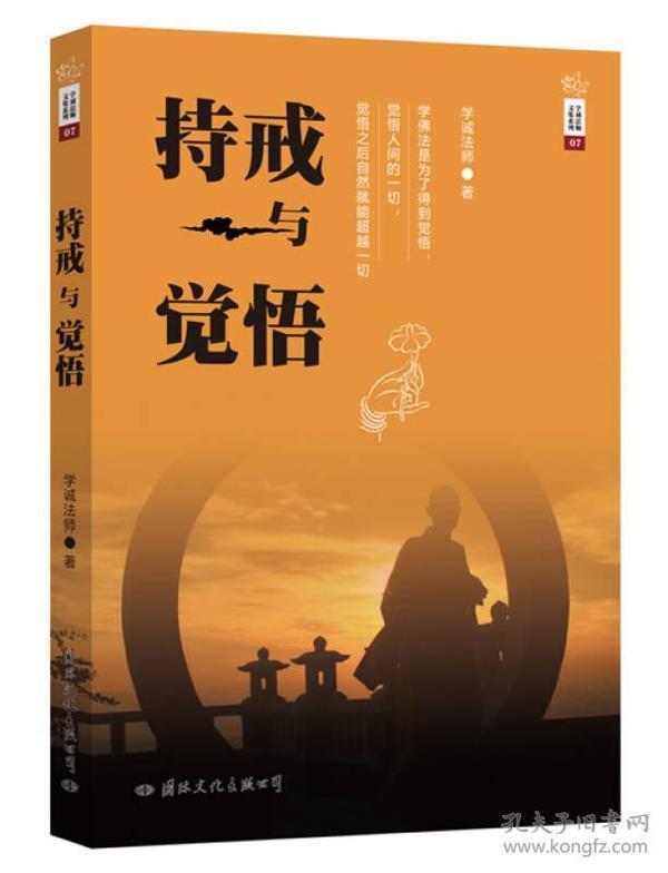 学诚法师文集系列07 持戒与觉悟