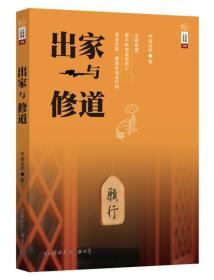 学诚法师文集系列08:出家与修道