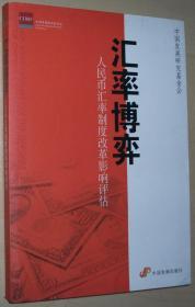 正版 汇率博弈-人民币汇率制度改革影响评估 中国发展出版社 现货
