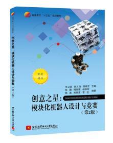 满29包邮 二手创意之星:模块化机器人设计与竞赛(第二2版)  李卫国 张文增