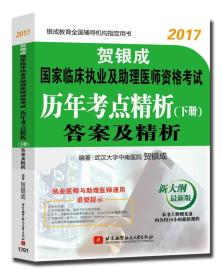 贺银成2017国家临床执业及助理医师资格考试历年考点精析下册 答案及精析
