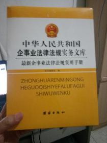 中华人民共和国企事业法律法规实务文库 最新企事业法律法规实用手册(上下册)(未拆封)