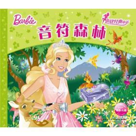 芭比经典童话:音符森林