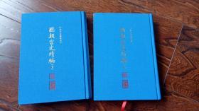 北京古籍集成:国朝宫史续编 上下(蓝色布面精装本、吉林省图书馆馆藏书、扉页有印章,全2册)