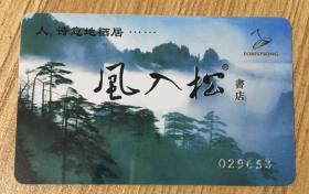 风入松书店会员卡 北京风入松书店书友卡