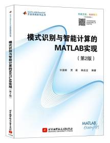 模式识别与智能计算的 MATLAB实现(第2版)
