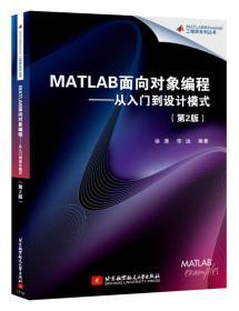 MATLAB面向对象编程:从入门到设计模式